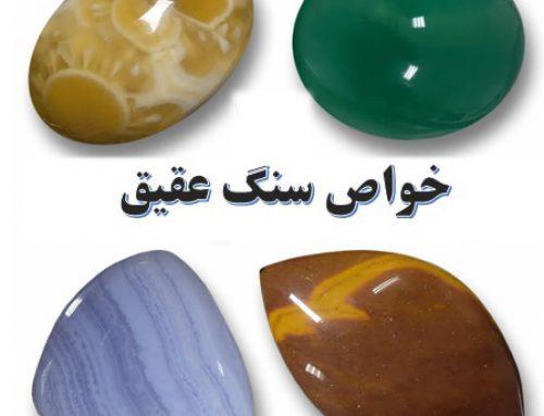 سنگ عقیق، خواص، انواع آن