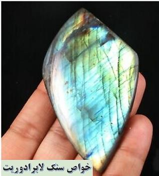 رنگ سنگ لابرادوریت ✔️ نحوه تشخیص اصالت سنگ لابرادوریت ✔️ معادن سنگ لابرادوریت ✔️ تراش سنگ لابرادوریت ✔️ خواص سنگ لابرادوریت