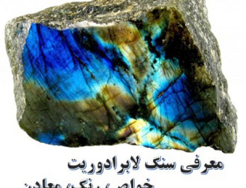 سنگ لابرادوریت چیست؟