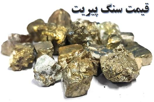 معرفی سنگ پیریت pyrites ✔️ خواص سنگ پیریت ✔️ قیمت پیریت در بازار ✔️ معادن سنگ پیریت ✔️ رنگ سنگ پیریت