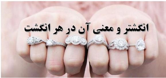معنی انگشتر در انگشت های مختلف ✔️ انگشتر در انگشت اشاره نماد چیست؟ ✔️آیا انگشتر در انگشت اشاره✔️ گذاشتن انگشتر در انگشت وسط ✔️معنی بد انگشتر در شصت