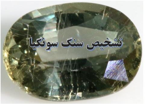 مشخصات سافایر سونگیا   تشخیص سنگ سونگیا   سنگ های قیمتی اصل و معدنی   شناسنامه بین المللی جواهرات   یاقوت سونگیا