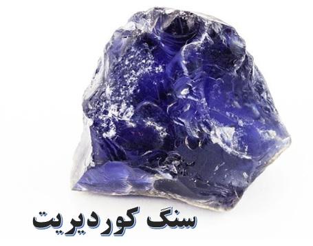سنگ یولیت ✔️ سنگ کوردیریت ✔️ سنگ های معدنی اصل ✔️ شناسنامه بین المللی سنگ ✔️ Cordierite Stone ✔️ رنگ سنگ کوردیریت ✔️ معدن سنگ کوردیریت ✔️ خواص سنگ کوردیریت