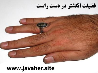 فضیلت انگشتر در دست راست
