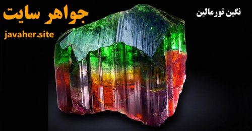 نگین تورمالین و انواع آن | تاریخچه سنگ تورمالین | ویژگی نگین تورمالین | خواص تورمالین | رنگ های نگین تورمالین