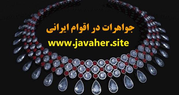 جواهرات در اقوام ایرانی