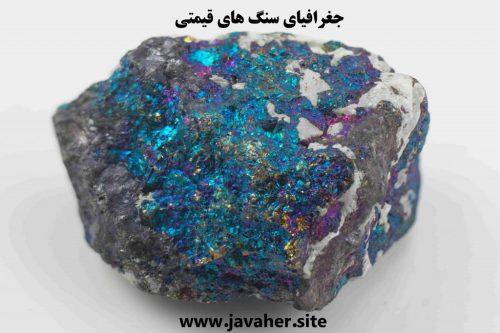 جغرافیای سنگ های قیمتی | منابع طبیعی ایران | کریزوکل | لاجورد | سنگ های نیمه قیمتی