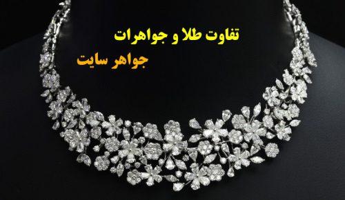 تفاوت طلا و جواهرات | طلا چیست | جواهر چیست | دسته بندی امروزی جواهرات | دلیل ارزش سنگ های جواهر