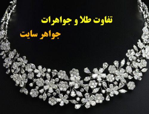 تفاوت طلا و جواهرات