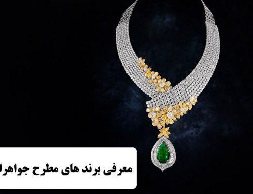 معرفی برندهای مطرح جواهرات