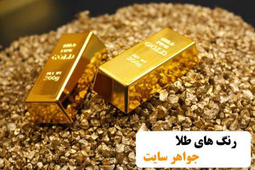 رنگ های طلا | طلای سفید | طلای آبی | طلای سیاه | طلای طوسی