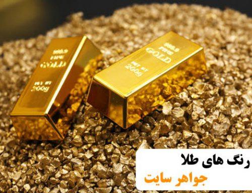 رنگ های طلا