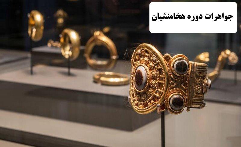 جواهرات دوره هخامنشیان | بازوبندهای دوره هخامنشیان | جواهرات هخامنشی | گردنبند زرین هخامنشی | دستبند طلا