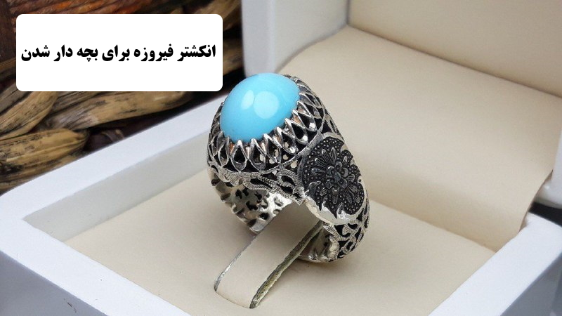 انگشتر فیروزه برای بچه دار شدن | سنگ فیروزه | ساختار سنگ فیروزه | خواص انگشتر فیروزه| خواص معنوی انگشتر فیروزه