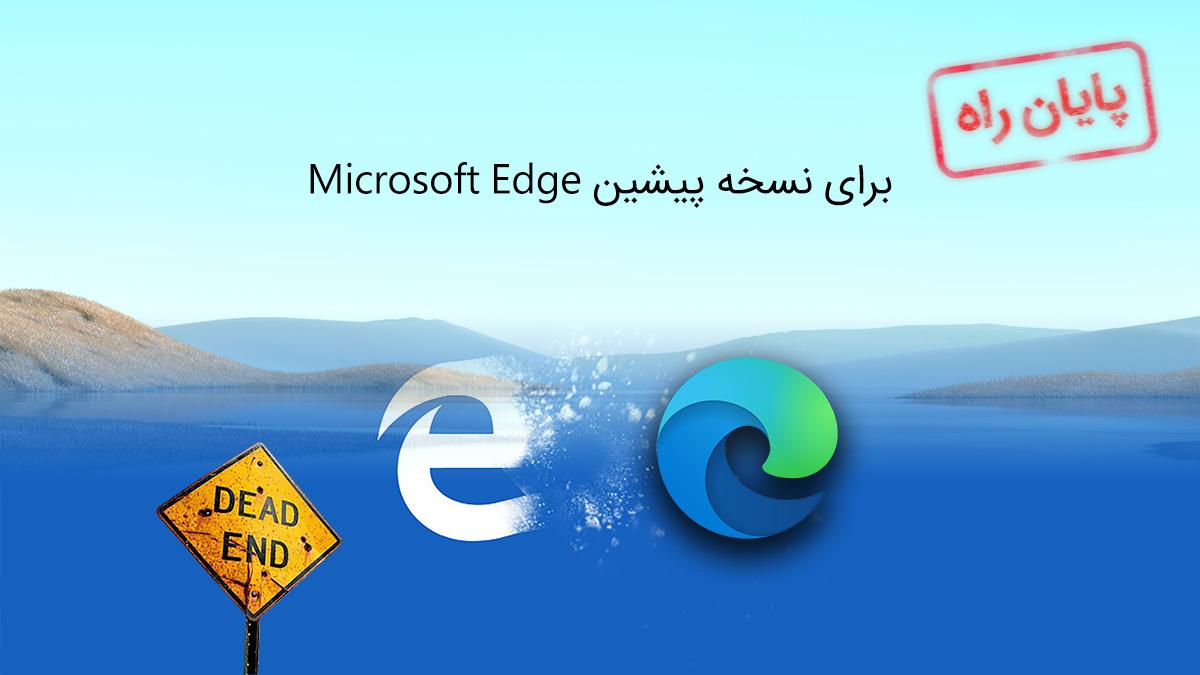 اتمام تمام پایان راه آپدیت آخرین نسخه قدیمی پیشین اچ تی ام ال ادج اج مایکروسافت مرورگر براوزر کرومیوم Edge HTML Microsoft End of Support پشتیبانی