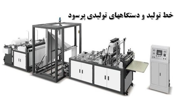 خط تولید کوچک سودآور ✔️ شرکت سارگن افتخار دارد ✔️ در زمینه کار تولیدی پر سود ✔️ خط تولید های ارزان و پر درآمد
