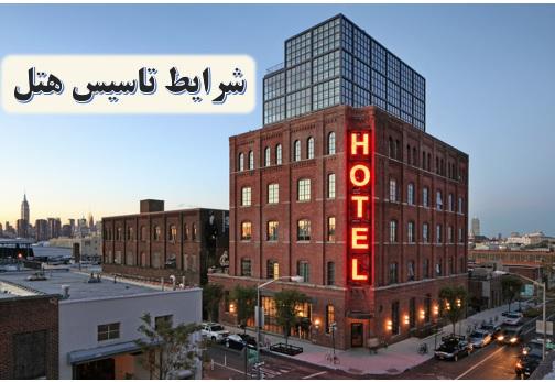 طرح توجیهی ساخت هتل ✔️ هزینه ساخت هتل ✔️ شرایط تاسیس هتل سنتی ✔️ درآمد هتل ✔️ مشکلات هتلداری ✔️ سرمایه لازم برای ساخت هتل