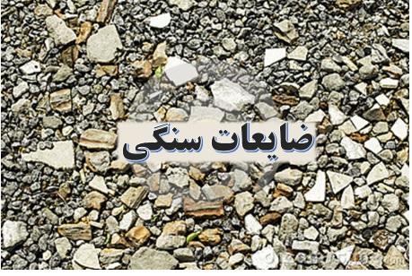 ضایعات سنگی ✔️ بازیافت ضایعات سنگی ✔️ پودر ضایعات سنگی ✔️ خط تولید سنگ مصنوعی ✔️ سنگ مصنوعی سبک ✔️ خط تولید سنگ آنتیک طبیعی ✔️ سنگ مهندسی