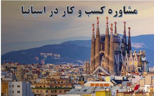 مهاجرت کاری به اسپانیا ✔️ سرمایه گذاری در اسپانیا ✔️ کار در اسپانیا ✔️ اقامت اسپانیا از طریق کار ✔️ کسب و کار در اسپانیا
