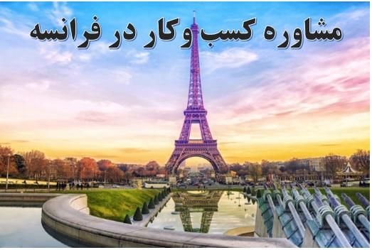 کسب و کار در فرانسه ✔️ سرمایه گذاری در فرانسه ✔️ مهاجرت کاری به فرانسه ✔️ اقامت فرانسه از طریق کار ✔️ مشاوره کسب و کار در فرانسه ✔️ راه اندازی خطوط تولیدی در فرانسه