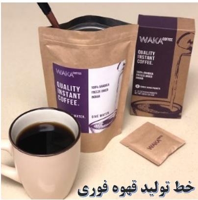 خط تولید قهوه فوری ✔️ قیمت خط تولید قهوه فوری ✔️ قیمت دستگاه تولید قهوه فوری ✔️ خط تولید کافی میکس ✔️ طرح توجیهیتولیدو بسته بندی قهوه ✔️ دستگاه بسته بندیقهوه فوری
