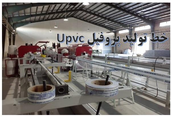 خط تولید پروفیل Upvc ✔️ هزینه راه اندازی خط تولید پروفیل upvc ✔️ خط تولید پروفیلدرب و پنجره✔️ تولید پروفیلپی وی سی✔️ نحوه تولید پروفیل upvc کوره خم پروفیل upvc ✔️قیمت دستگاهupvcدست دوم ✔️ نحوهتولید پروفیلیو پی وی سی