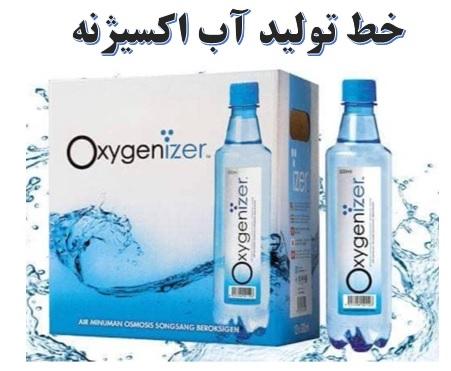 خط تولید آب اکسیژنه ✔️ فروش خط تولید آب اکسیژنه ✔️ دستگاه آب اکسیژنه ✔️ تولید آب اکسیژنهبه روش الکترولیز ✔️ طرح توجیهی تولید آب اکسیژنه