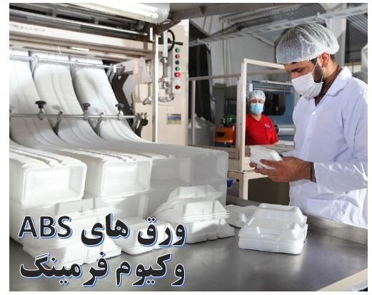 وکیوم ABS ✔️ وکیومفرمینگ ✔️ ورق abs ✔️ وکیومپلاستیک ✔️ تولید کنندگان ورق های abs ✔️ دستگاهوکیومفرمینگ ✔️ وکیوم ای بی اس ✔️ ورقوکیومفرمینگ ✔️ وکیوم پی وی سی