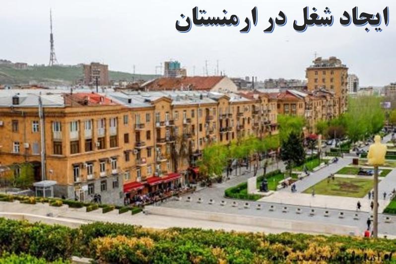 مهاجرت به ارمنستان✔️ مهاجرت به ارمنستاناز طریق کار ✔️ مهاجرت به ارمنستان از طریق سرمایه گذاری ✔️ ایجاد شغل در ارمنستان ✔️ راه اندازی خط تولید در ارمنستان ✔️ راههای مهاجرت به ارمنستان