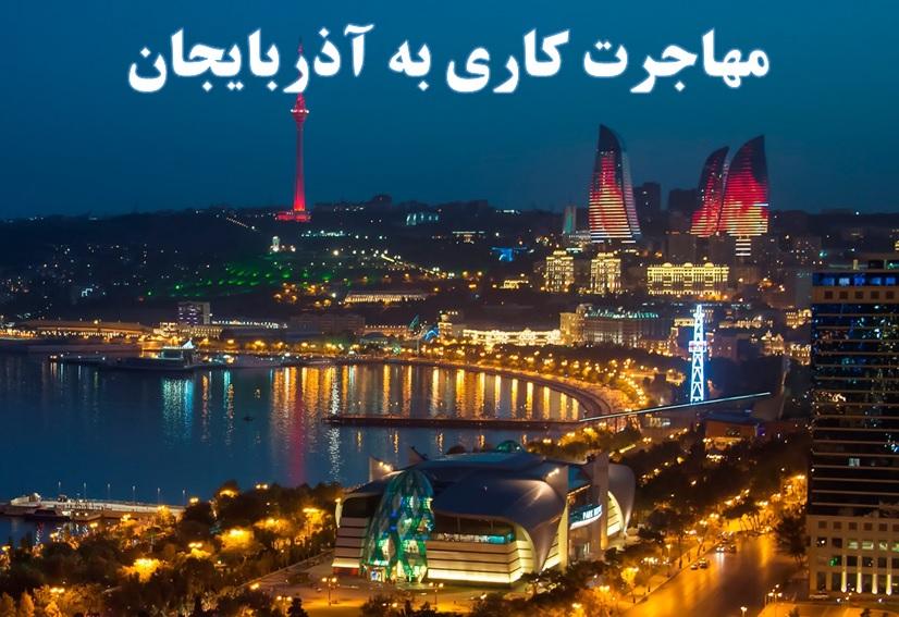 مهاجرت به آذربایجان ✔️ باکو ✔️ تجربه زندگی در باکو ✔️ ایجاد شغل در آذربایجان ✔️ راه اندازی خط تولید در آذربایجان ✔️ کسب و کار در آذربایجان