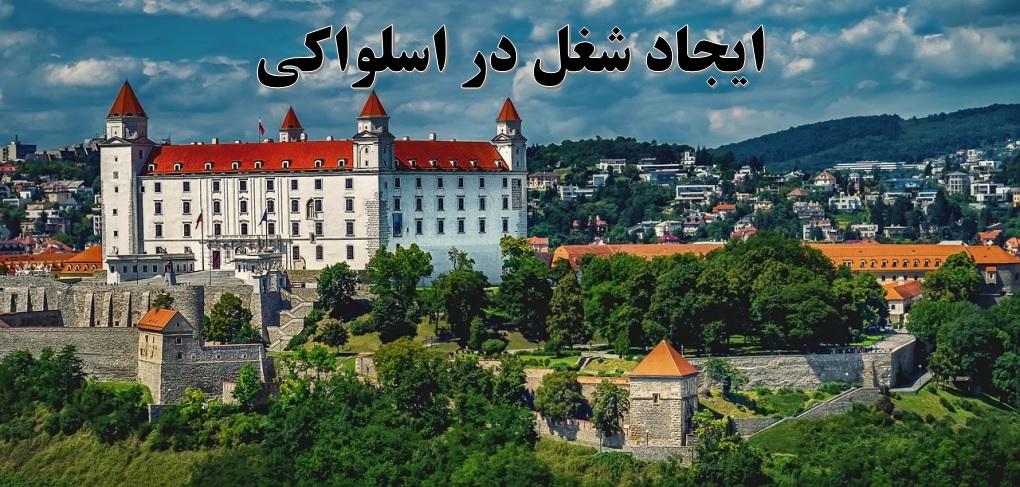مهاجرت به اسلواکی ✔️ مهاجرت کاری به اسلواکی✔️ سرمایه گذاری در اسلواکی✔️ ایجاد شغل در اسلواکی ✔️ راه انداری خط تولید در اسلواکی