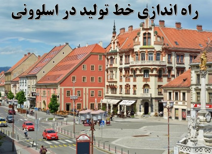 مهاجرت به اسلوونی ✔️ مشاغل مورد نیاز اسلوونی ✔️ مهاجرت کاری به اسلوونی ✔️ راه اندازی خط تولید در اسلوونی ✔️ ایجاد شغل در اسلوونی ✔️ سرمایه گذاری در اسلوونی