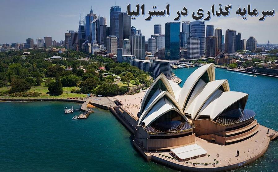 مهاجرت به استرالیا ✔️ همه چیز در مورد مهاجرت به استرالیا ✔️ هزینه مهاجرت به استرالیا ✔️ راحت ترین راه مهاجرت به استرالیا ✔️ انواع مهاجرت به استرالیا ✔️ شرایطمهاجرت به استرالیا2021