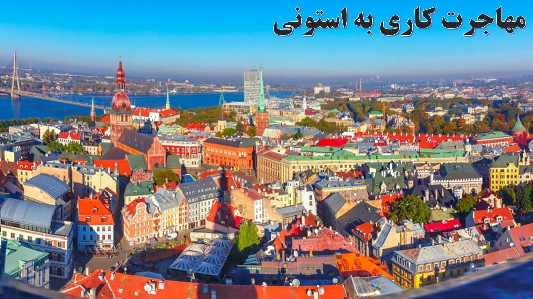 مهاجرت به استونی ✔️ مشاغل مورد نیاز استونی ✔️ اقتصاد استونی ✔️ سفر به استونی ✔️ ویزای کاری استونی   کار تولیدی در استونی