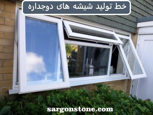 خط تولید شیشه دوجداره