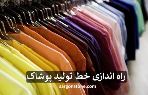 راه اندازی خط تولید پوشاک