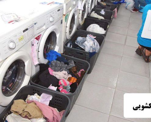 ✔️ راه اندازی خشکشویی✔️ لوازم مورد نیاز جهت راه اندازی خشکشویی ✔️ مشکلات راه اندازی خشکشویی ✔️ داشتن مهارت و تخصص شغل خشکشویی ✔️ بازار کار خشکشویی ✔️ معایب راه اندازی خشکشویی