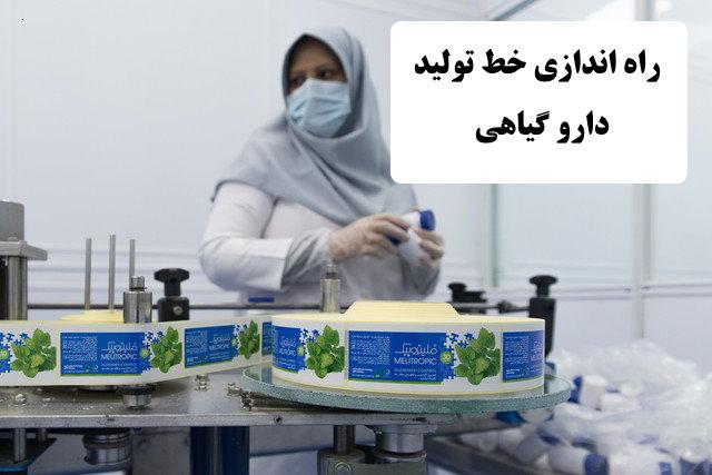 ✔️ راه اندازی خط تولید داروهای گیاهی✔️ سرمایه گذاری ✔️ مشکلات راه اندازی خط تولید داروهای گیاهی ✔️ خواص دارویی گیاهان ✔️ سرمایه لازم برای راه اندازی خط تولید داروهای گیاهی ✔️ کسب درآمد بیشتر ✔️ طب سنتی ✔️ مجوز های لازم برای راه اندازی خط تولید داروهای گیاهی