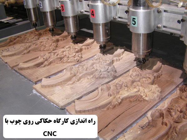 ✔️ راه اندازی کارگاه حکاکی روی چوب با CNC ✔️ بهترین نوع دستگاه CNC ✔️ مشکلات راه اندازی کارگاه حکاکی روی چوب با CNC ✔️ دستگاه CNC پنج محور ✔️ ضعف های دستگاه های CNC ✔️ سرمایه گذاری
