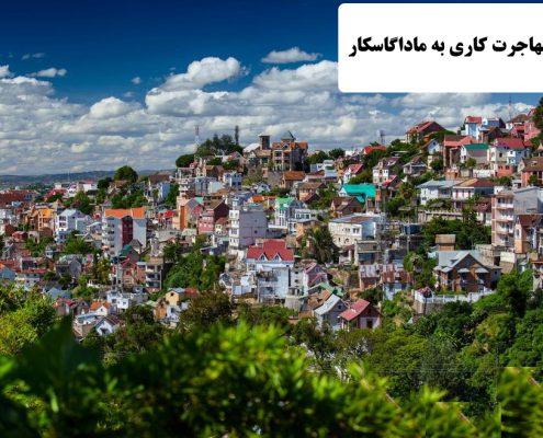 ✔️ مهاجرت کاری به ماداگاسکار ✔️ مهاجرت به ماداگاسکار ✔️ سطح درآمد در ماگاسکار ✔️ اقامت ماداگاسگار ✔️ میزان مهاجر پذیری کشور ماداگاسکار
