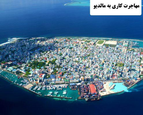 ✔️ مهاجرت کاری به مالدیو ✔️ شهرهای مهاجر پذیر مالدیو ✔️ مهاجرت تحصیلی به مالدیو ✔️ مهاجرت به مالدیو ✔️ میزان مهاجر پذیری کشور مالدیو
