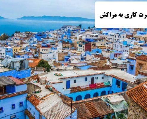 ✔️ مهاجرت کاری به مراکش ✔️ سرمایه گذاری در مراکش ✔️ مهاجران مراکش ✔️ رشد کاری در کشور مراکش ✔️ مزایای زندگی در مراکش