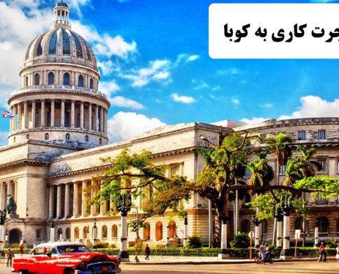 ✔️ مهاجرت کاری به کوبا ✔️ مهاجرت به کوبا ✔️ هزینه ی زندگی در کوبا  ✔️ کاریابی در کشور کوبا ✔️ گردشگران کوبا