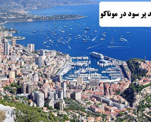 ✔️ خط تولید پر سود در موناکو ✔️ مهاجرت کاری به موناکو ✔️ مهاجرت به موناکو ✔️ هزینه های زندگی در کشور موناکو