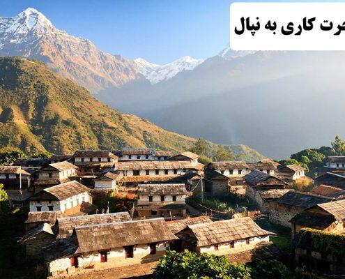 ✔️ مهاجرت کاری به نپال ✔️ مهاجرت به نپال ✔️ شهرهای مهاجر پذیر کشور نپال ✔️ خط تولید پر سود در نپال