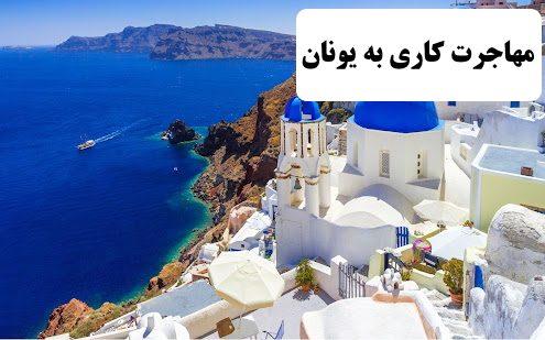 ✔️ مهاجرت کاری به یونان ✔️ مهاجرت به کشور یونان ✔️ مزایای مهاجرت به کشور یونان ✔️ هزینه های زندگی در کشور یونان ✔️ خدمات درمانی و بهداشتی در کشور یونان