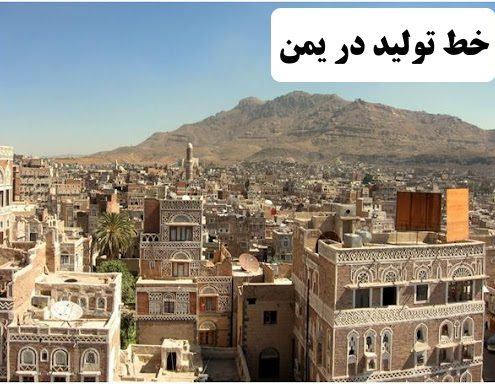 ✔️ خط تولید در یمن ✔️ سرمایه گذاری در کشور یمن ✔️ تحصیل در کشور یمن ✔️ مهاجرت به کشور یمن ✔️ روند مهاجر پذیری در کشور یمن