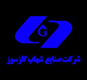 شرکت شهاب گاز سوز