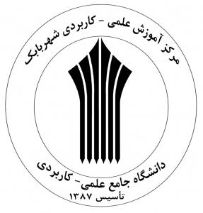 دانشگاه علمی کاربردی مرکز شهربابک