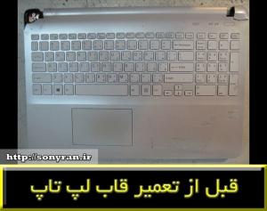کاور لپ تاپ سونی اس وی اف 152-repair sony svf152